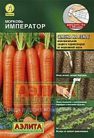 Семена Морковь на ленте Император 8 метров Аэлита