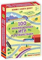 100 занимательных игр в путешествиях. Возьми с собой в дорогу. Карточки
