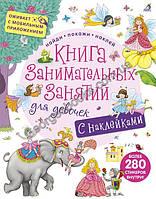 Книга занимательных занятий для девочек с дополненной реальностью. + наклейки