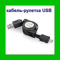 Кабель-рулетка USB AM–microUSB BM 5P 0.8м универсальный!Опт