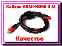Кабель HDMI-HDMI 3 М усиленная обмотка!Опт