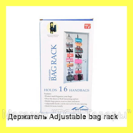 """Adjustable Bag Rack Держатель для сумок на 16 крючков!Опт - Магазин """"ТОП Товары"""" в Одессе"""