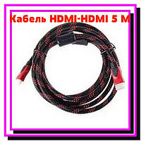 Кабель HDMI-HDMI 5 М усиленная обмотка!Опт