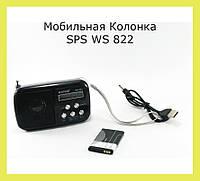 Мобильная Колонка SPS WS 822!Акция