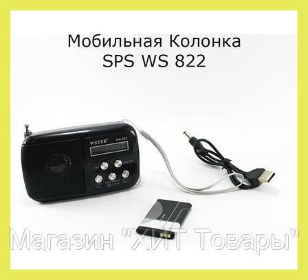 Мобильная Колонка SPS WS 822!Акция, фото 2