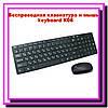 Беспроводная клавиатура и мышь keyboard K06!Опт