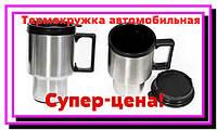Термокружка CUP 2240 автомобильная с подогревом!Опт