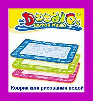 Коврик для рисования водой - Волшебные рисунки Doodle Water Magic Playmat!Опт