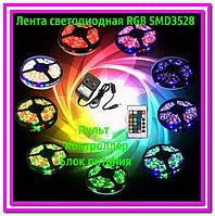 Лента светодиодная RGB SMD3528+Пульт+Контроллер+Блок питания. В силиконе!!Опт