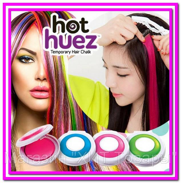 """Мелки для волос Hot Huez (Хот Хьюз)!Опт - Магазин """"ХИТ Товары"""" в Одессе"""