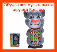 Обучающая музыкальная игрушка Кот Том!Опт