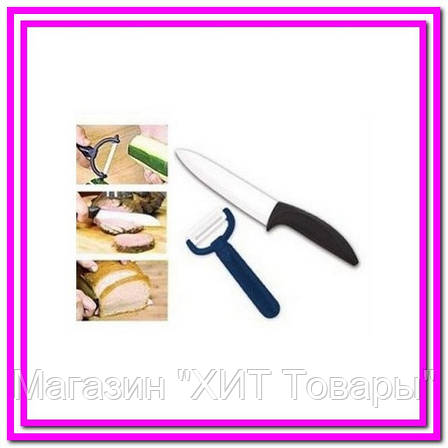 Керамический нож и овощечистка Ceramic Knife!Опт, фото 2