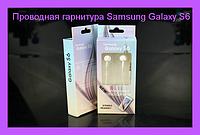 Проводная гарнитура Samsung Galaxy S6 в картонной упаковке!Опт