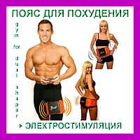Пояс для похудения + электростимуляция Gym form Dual Shaper Джим Форм Дуал Шейпер!Опт
