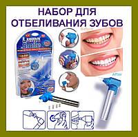 Набор для отбеливания зубов Luma Smile Люма Смайл!Опт