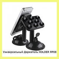 Универсальный Держатель смартфона, навигатора HOLDER RP 08 !Опт