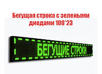 Светодиодное табло 100*23 Green!Опт