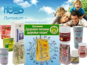 Литовит - натуральные препараты Арго на основе цеолита