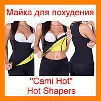 """Комплект для похудения Hot Shapers: Майка """"Cami Hot"""" + Бриджи PANTS!Опт"""