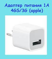 Адаптер питания - зарядное устройство 1А 4GS/3G (apple)!Опт
