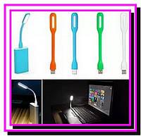 USB LED светильник для ноутбука!Опт