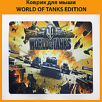 Коврик для мыши WORLD OF TANKS EDITION!Опт