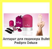 Аппарат для домашнего педикюра Bullet Pedipro Deluxe!Опт