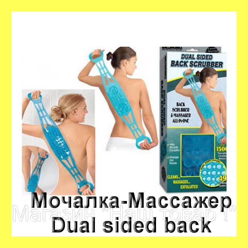 """Мочалка-Массажер Dual sided back scrubber !Опт - Магазин """"Наш товар !"""" в Одессе"""