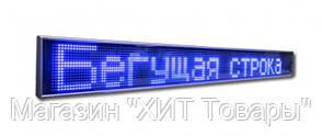 Светодиодное табло 100*23 Blue!Опт, фото 2