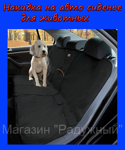 Накидка на автомобильное сиденье для животных Pet Seat Cover!Опт
