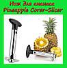 Нож для ананаса Pineapple Corer-Slicer!Опт, фото 5