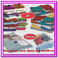 Вакуумный пакет Space Bag 70x100 см!Опт