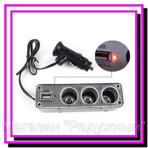 Тройник Разветвитель прикуривателя 12/24V 3 + USB!Опт