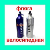 Бутылка спортивная металлическая, фляга велосипедная, для спорта, с карабином!Опт