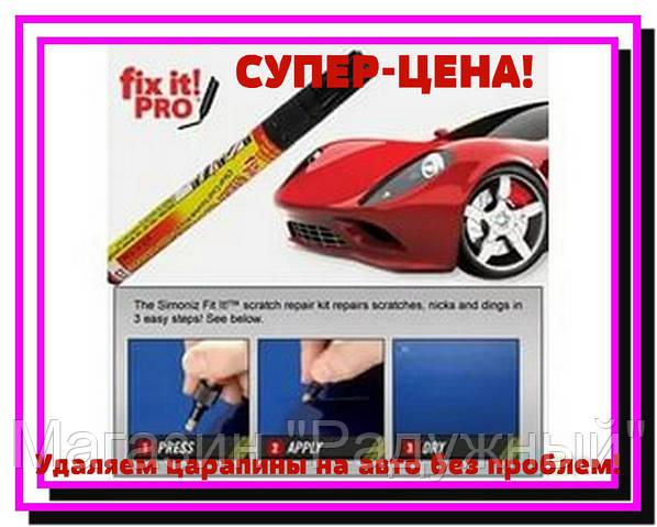 Карандаш для удаления царапин на авто Fix it pro! !Опт