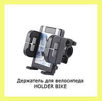 Держатель для велосипеда HOLDER BIKE !Опт
