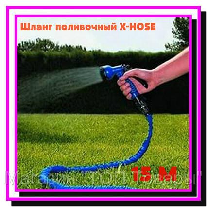 Шланг поливочный X-HOSE-15м!Опт, фото 2