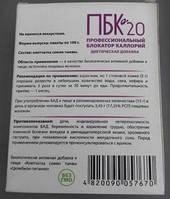 ПБК-20 Профессиональный блокатор калорий!Опт