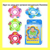 Круг на шею для купания младенцев Малятко MS 0128!Опт