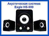 Акустическая системаEagle HS-999 система 2.1, мощность 6 Вт!Опт