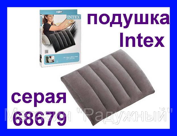 Надувная подушка Intex серая, Интекс 68679!Опт
