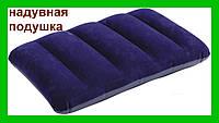 Надувная подушка Intex синяя, Интекс 68672!Опт