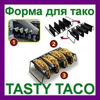 Форма для приготовления тако Tasty Taco!Опт