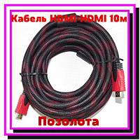 Кабель HDMI-HDMI 10м Позолота!Опт