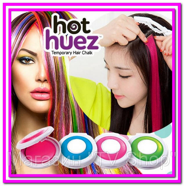 """Мелки для волос Hot Huez (Хот Хьюз)!Опт - Магазин """"TV Shop"""" в Николаеве"""
