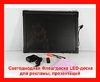 Светодиодная Флеш доска LED-доска для рекламы, презентаций.!Опт