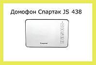 Домофон Спартак JS 438!Опт