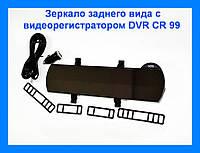 Зеркало заднего вида с видеорегистратором DVR CR 99 !Опт
