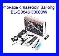 Подствольный фонарь с лазером Bailong BL-Q9846 30000W!Опт