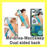 Мочалка-Массажер Dual sided back scrubber !Опт